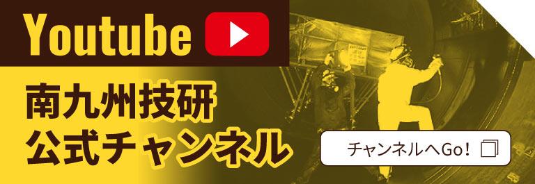 南九州技研Youtube公式チャンネル