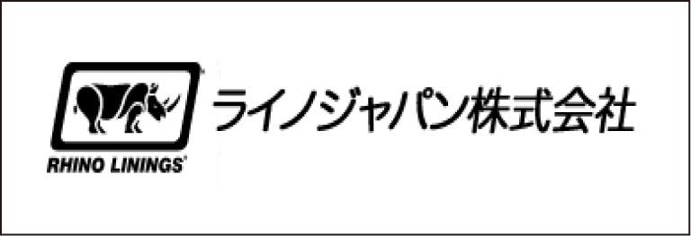 ライノジャパン株式会社